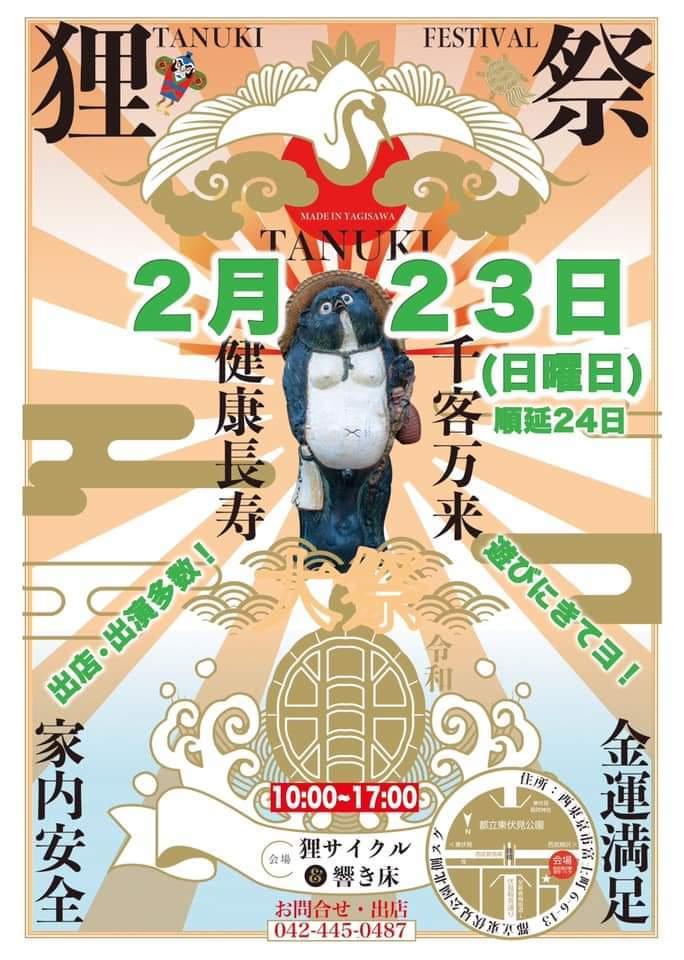 23日は狸祭です!私は2..._e0075673_00134858.jpg