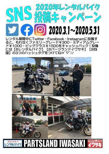 レンタルバイクSNSキャンペーン!_b0163075_16564337.jpg