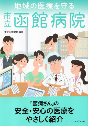 市立函館病院 /バリューメディカル_e0039879_17442672.jpg
