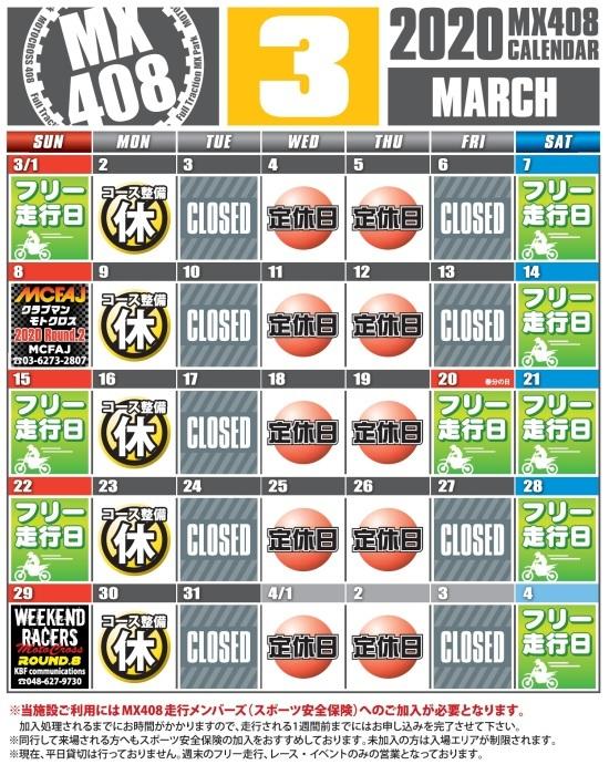 2020.3月カレンダー_f0158379_10081570.jpg