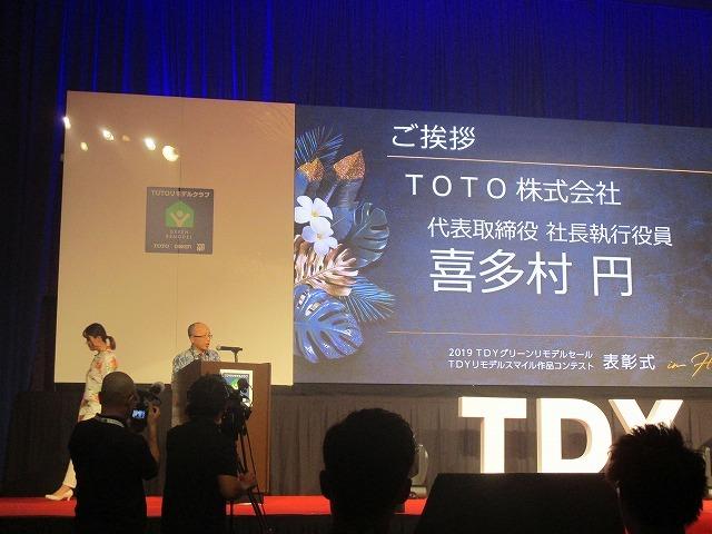 TDYグリーンリモデルセール表彰式_e0190287_14512480.jpg