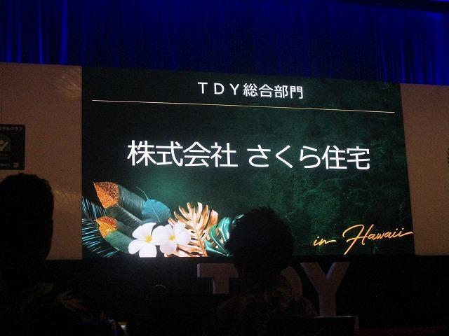 TDYグリーンリモデルセール表彰式_e0190287_14513762.jpg