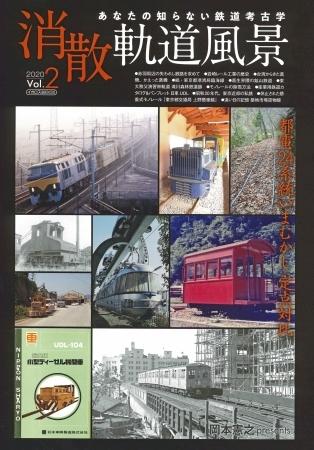 ○イカロス出版「消散軌道風景」Vol,2発刊_f0111289_00575429.jpg