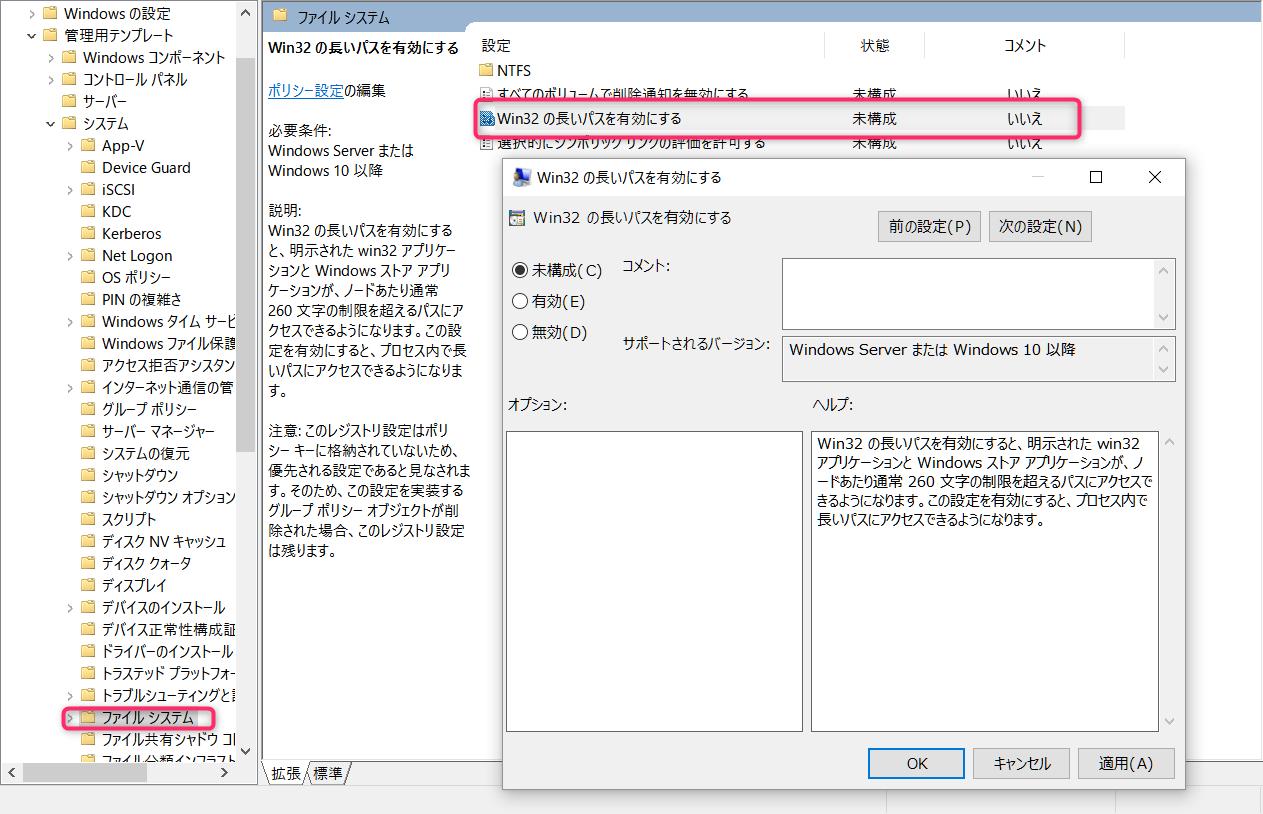 ファイル名とパスの最大長の色々_a0056607_13581623.png