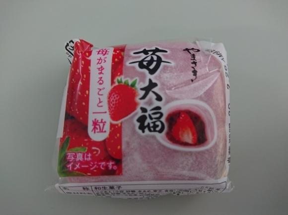 2/24 ファミマ 牛すき風焼うどん、シーチキン&コーンサラダ ヤマザキ 苺大福_b0042308_12473380.jpg