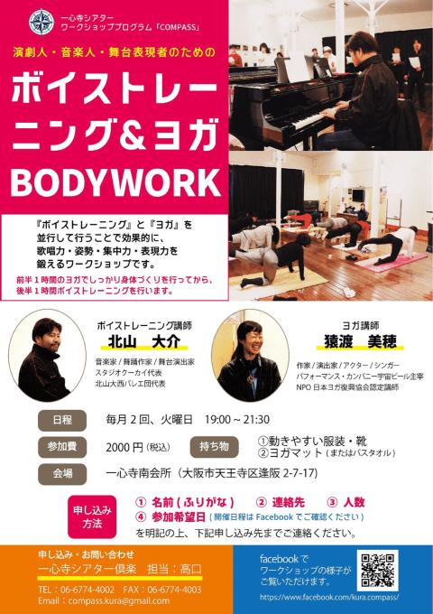 『ボイストレーニング&ヨガBODYWORK』2/25(火)開催_c0180209_21465575.jpg