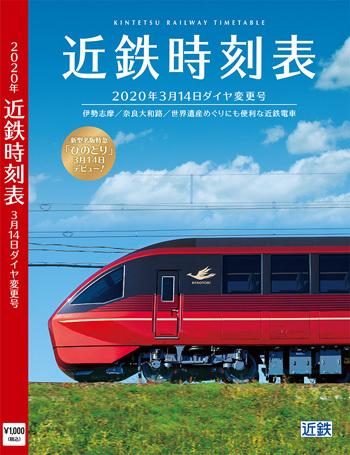 『vol.3957 近鉄時刻表3月1日発売へ』_e0040714_21195394.jpg