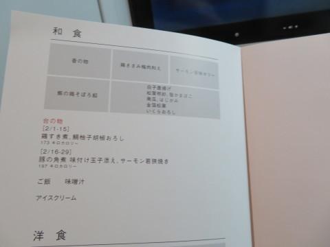 ビジネスクラス機内の様子。2020年2月、台湾へGO!_d0019916_20134215.jpg