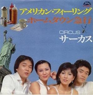 サーカス「ホームタウン急行」(1979)_c0048418_00240842.jpg