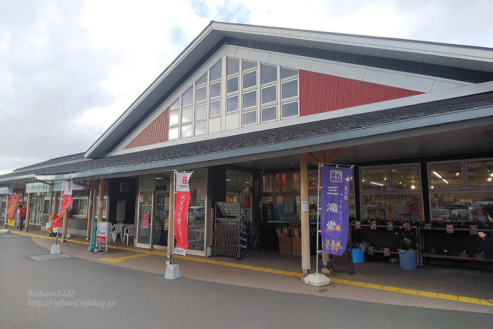 2020.2.24 道の駅三滝堂_f0250322_21305141.jpg