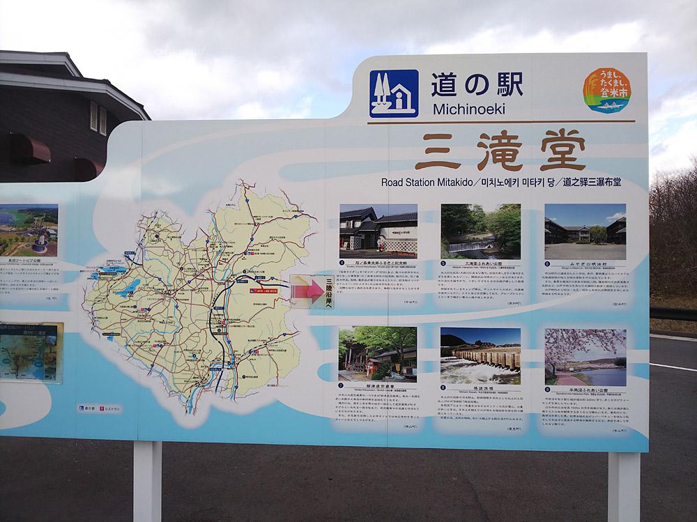 2020.2.24 道の駅三滝堂_f0250322_21305877.jpg
