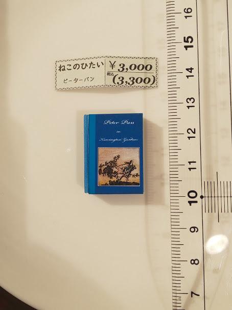 妖精の抽斗展示作品の通販について_c0127428_10313912.jpg