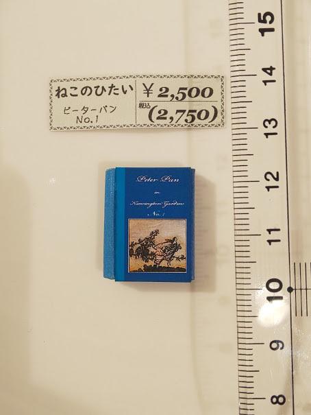 妖精の抽斗展示作品の通販について_c0127428_10324080.jpg