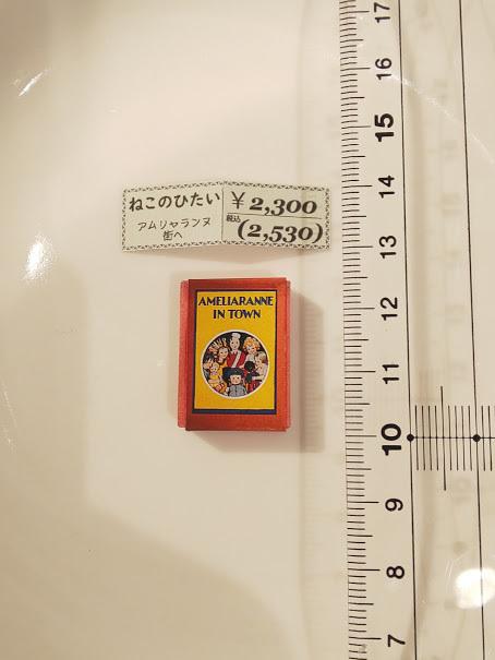 妖精の抽斗展示作品の通販について_c0127428_10331661.jpg