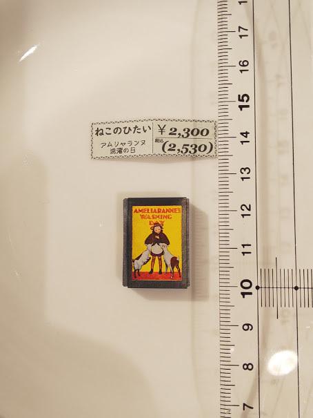 妖精の抽斗展示作品の通販について_c0127428_10332966.jpg