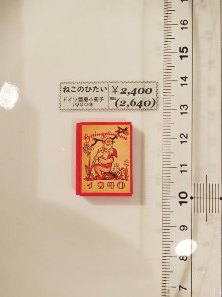 妖精の抽斗展示作品の通販について_c0127428_10335704.jpg