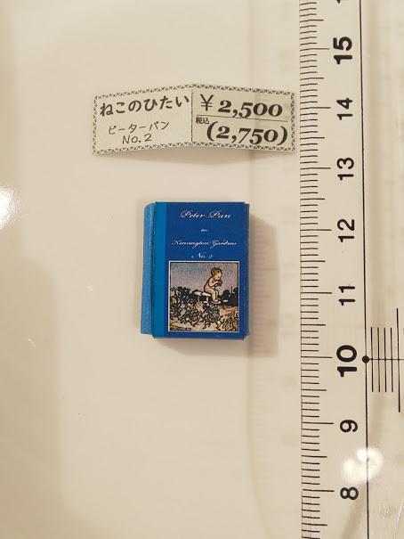 妖精の抽斗展示作品の通販について_c0127428_11031727.jpg