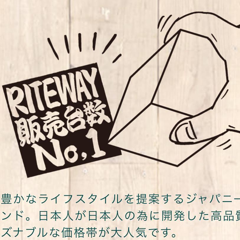 RITEWAY ライトウェイ 販売台数No.1 シェファード パスチャー スタイルス グレイシア シェファードシティ ソノマアドベンチャー_b0212032_18184638.jpeg