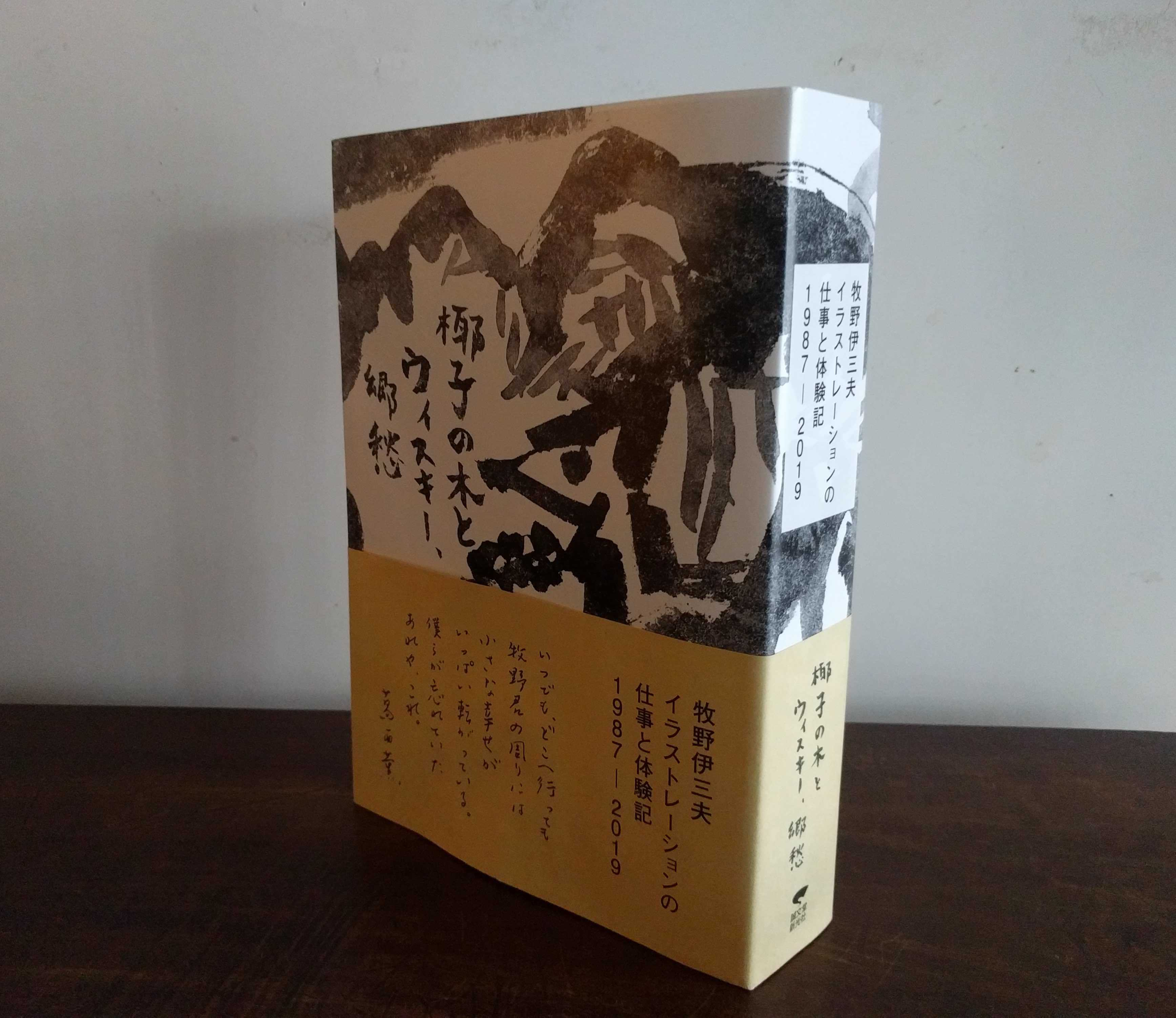 画家 牧野伊三夫さんの作品集_a0265743_00561957.jpg