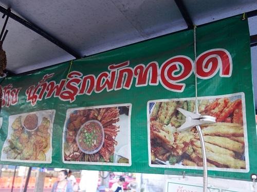 野菜天ぷらと茹で野菜、首曲り魚プラー・トゥー、そしてナムプリック・カピで大満足_c0030645_16332687.jpg