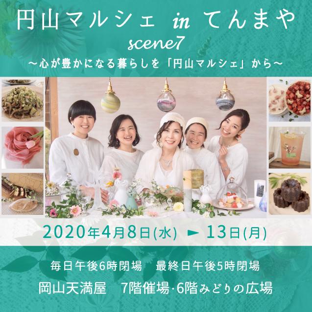 【4月開催中止】円山マルシェinてんまや scene7_d0145345_11450011.jpg