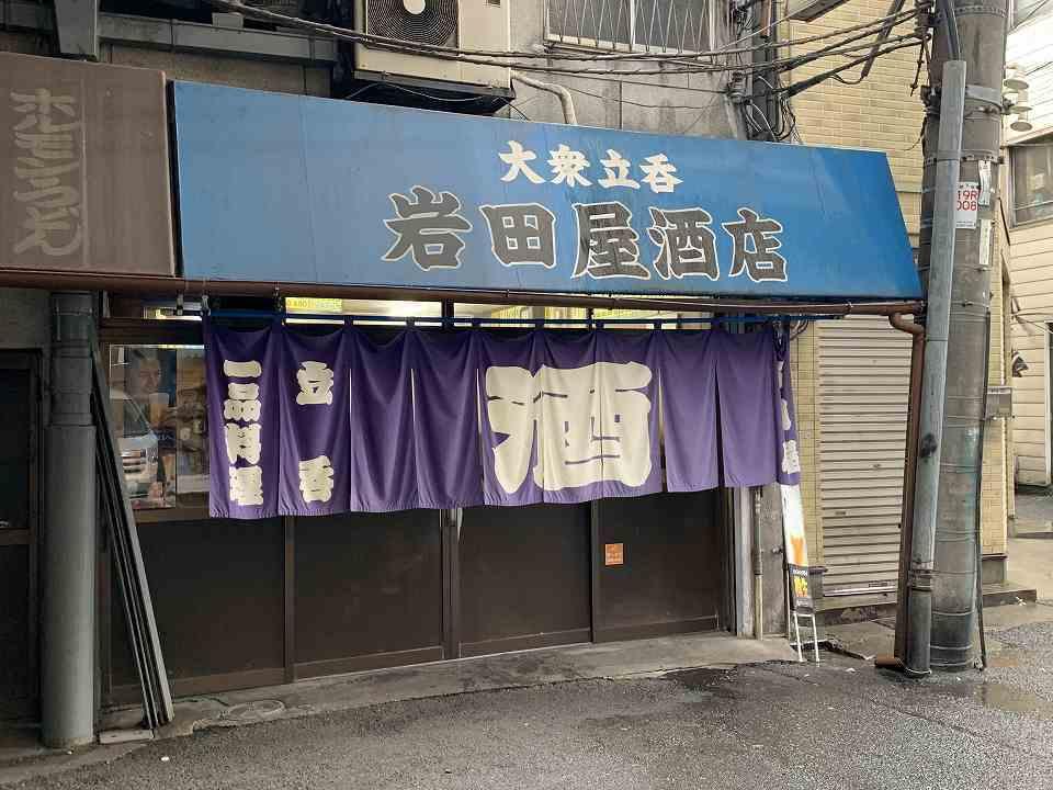 新今宮の居酒屋「岩田屋酒店」_e0173645_12404551.jpg