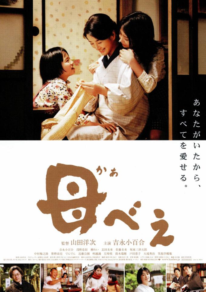 CINEMA UP 230~テーマ:母『湯を沸かすほどの熱い愛』『母べえ』_a0119050_13172039.jpg