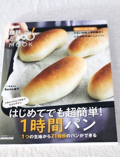 「はじめてでも超簡単!1時間パン~ 1つの生地から21種類のパンができる~」が発売されました。_f0224568_19354316.jpg