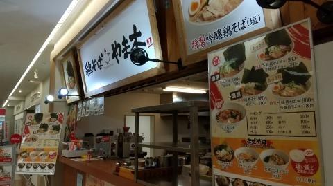 2月23日 公津の杜駅近く 鶏そばやま木_b0331070_21392871.jpg