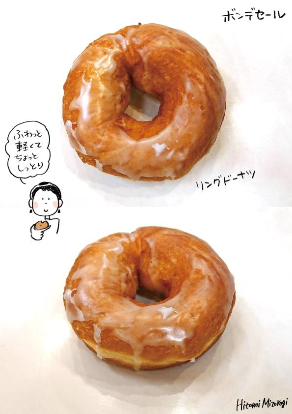 【ベーカリーチェーン】ボンデセール「リングドーナツ」【ふつうでした】_d0272182_12133166.jpg