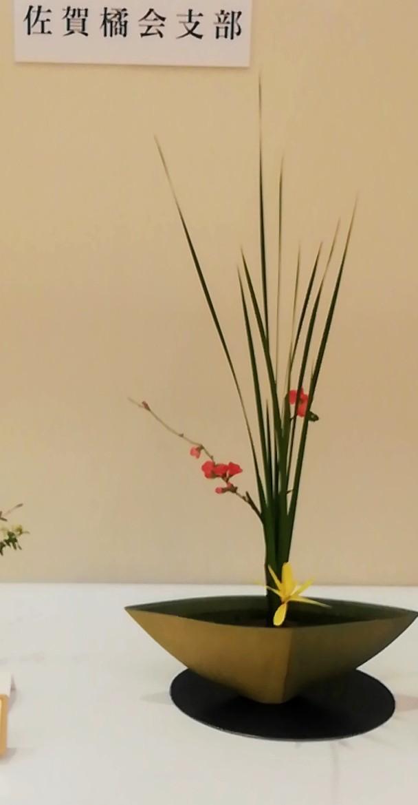 池坊佐賀県連合支部創立100周年記念いけばな池坊展 前期_d0195183_00110232.jpg