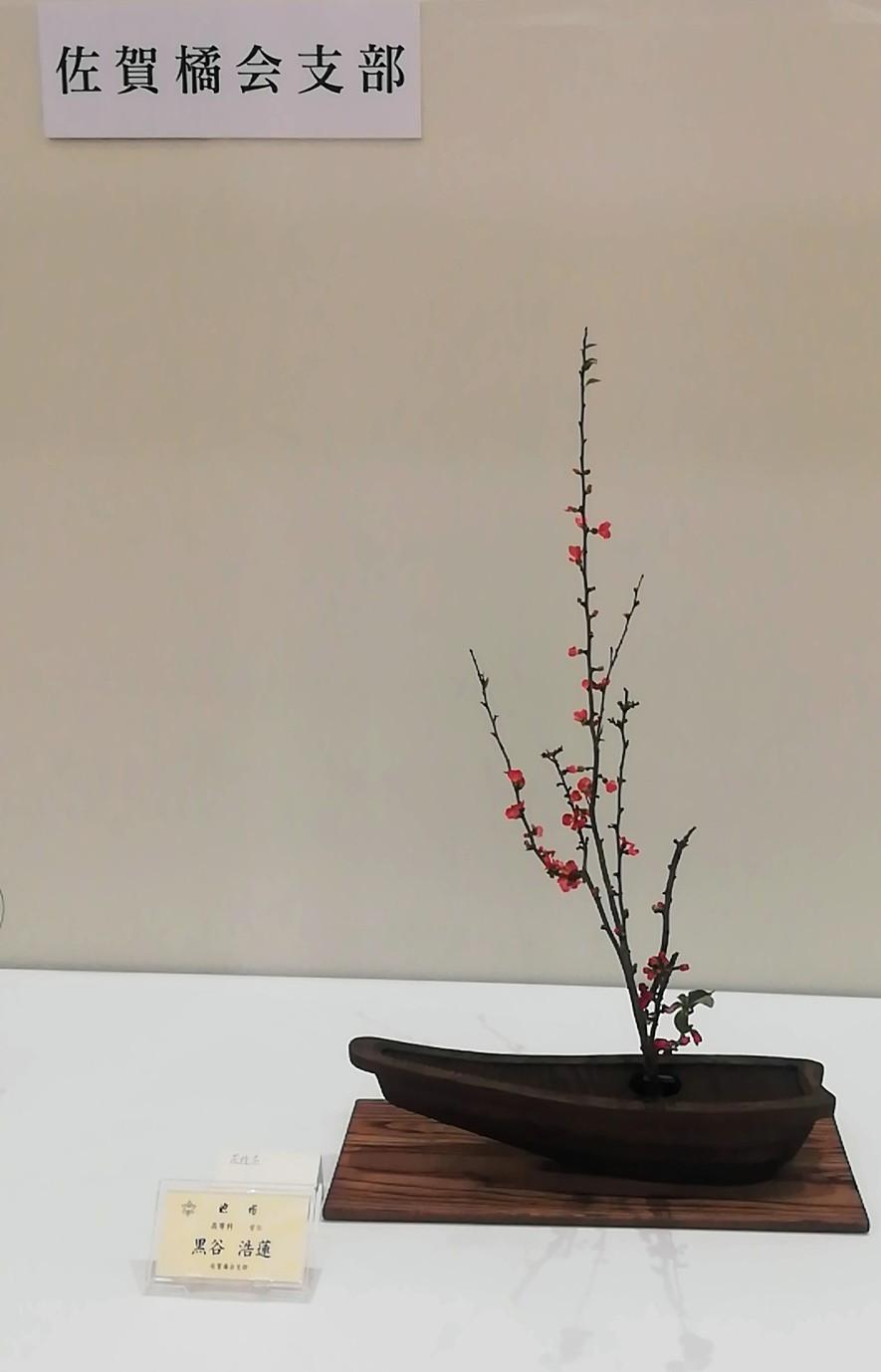 池坊佐賀県連合支部創立100周年記念いけばな池坊展 前期_d0195183_00111156.jpg
