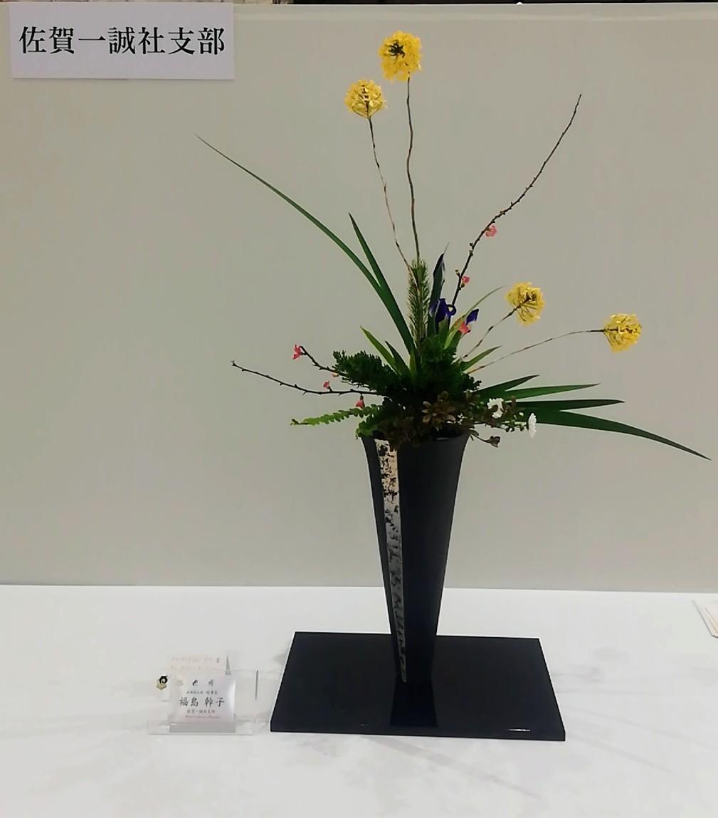 池坊佐賀県連合支部創立100周年記念いけばな池坊展 前期_d0195183_00171042.jpg