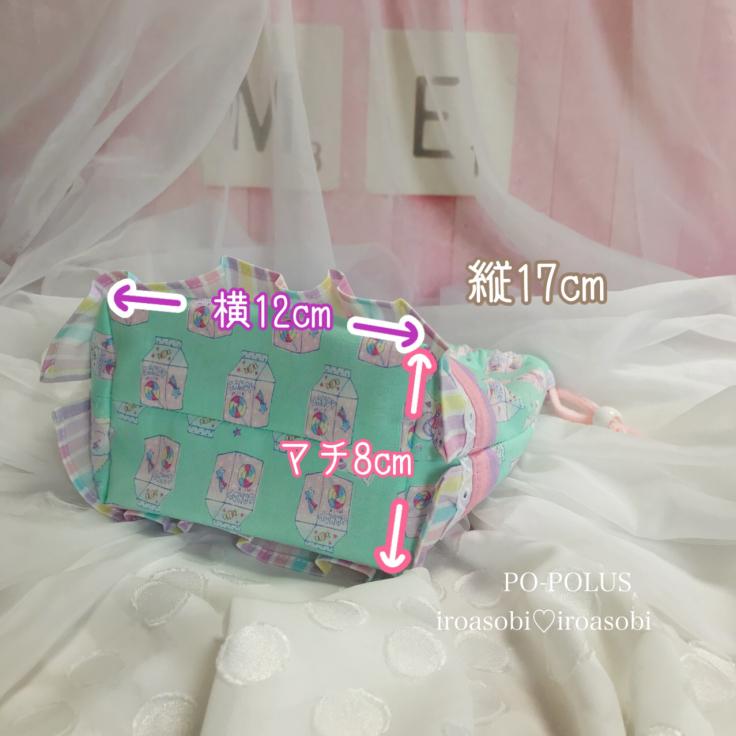 もこもこお弁当袋&コップ袋♡オーダー会_c0153987_20372513.jpg