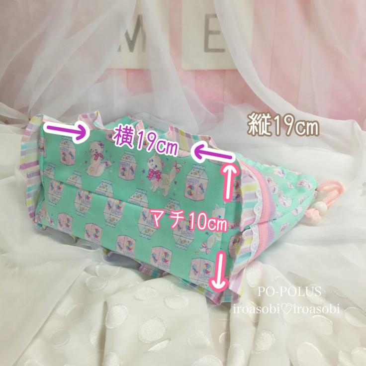 もこもこお弁当袋&コップ袋♡オーダー会_c0153987_20373321.jpg