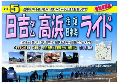 4/26(日)日吉ダム高浜往復日本海ライド_e0363689_13522817.jpg