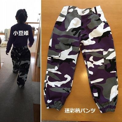 小豆姫の襲撃とリメイクスカート♪_f0372998_22300425.jpg