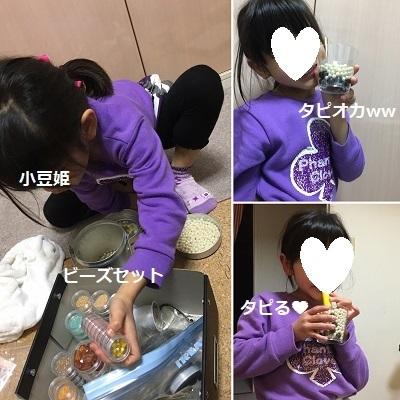 小豆姫の襲撃とリメイクスカート♪_f0372998_23042796.jpg