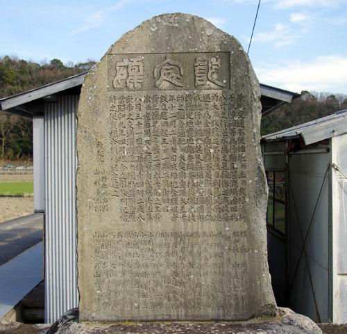 坂根の石碑など_c0081499_17034436.jpg