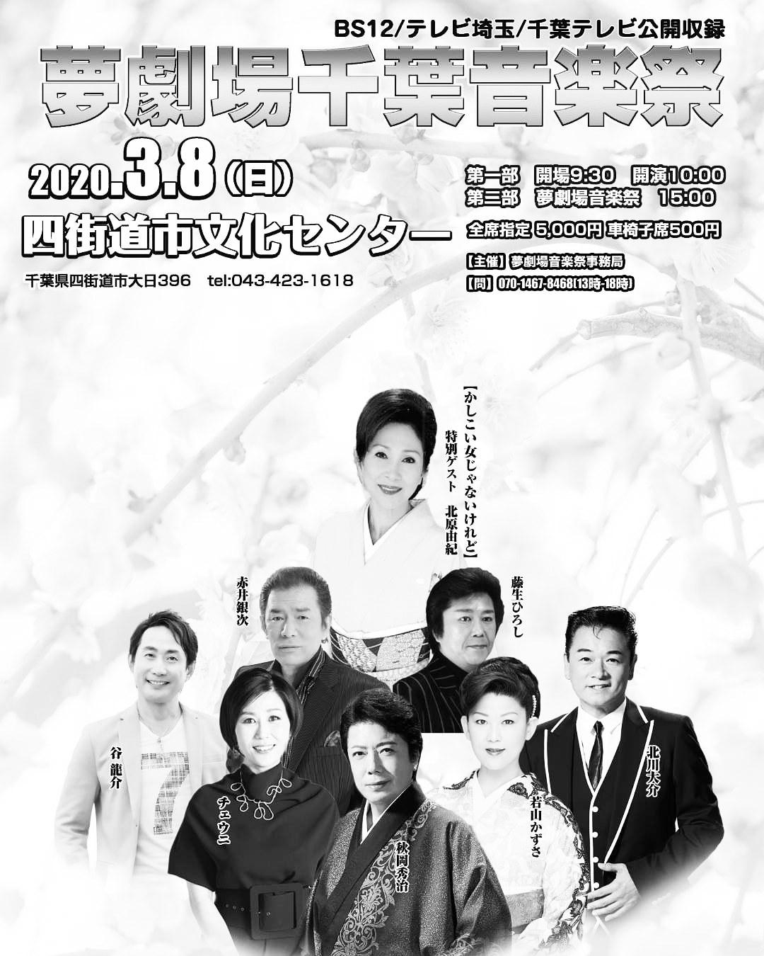 夢劇場千葉音楽祭延期のお知らせ!_b0083801_23380940.jpg