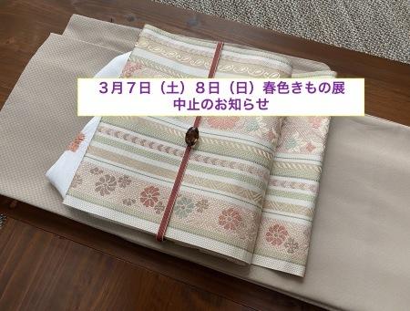 すみれ堂春色きもの展 開催中止のお知らせ_f0176305_12104175.jpeg