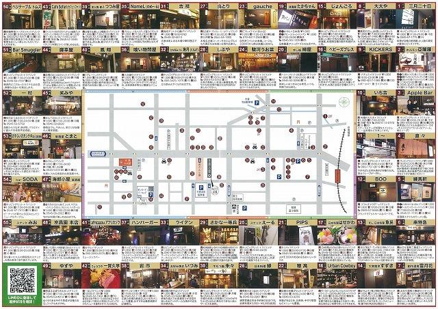 これからは「毎日ホッピング」を期待! 吉原商店街周辺で初の「富士山ほろ酔いホッピング」_f0141310_07123478.jpg