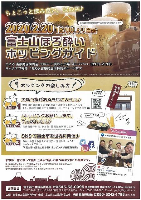 これからは「毎日ホッピング」を期待! 吉原商店街周辺で初の「富士山ほろ酔いホッピング」_f0141310_07123995.jpg