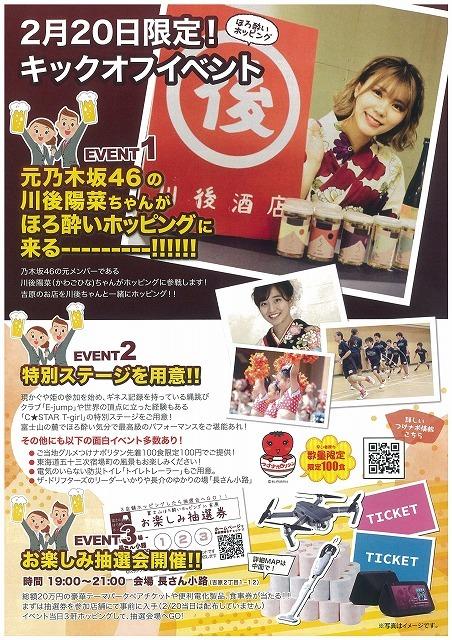 これからは「毎日ホッピング」を期待! 吉原商店街周辺で初の「富士山ほろ酔いホッピング」_f0141310_07124520.jpg