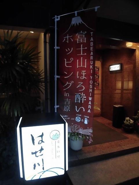 これからは「毎日ホッピング」を期待! 吉原商店街周辺で初の「富士山ほろ酔いホッピング」_f0141310_07125794.jpg