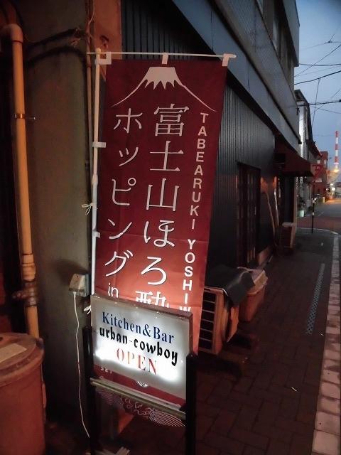 これからは「毎日ホッピング」を期待! 吉原商店街周辺で初の「富士山ほろ酔いホッピング」_f0141310_07134160.jpg