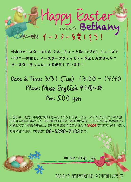 3月イベントのご案内_d0305511_13215120.png