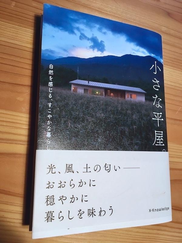 小さな平屋(書籍)_b0038919_17142138.jpg