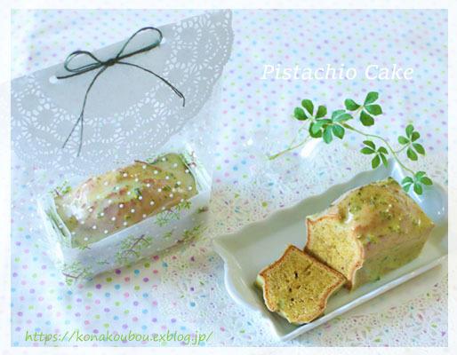 3月のお菓子・ピスタチオのケーキ_a0392423_22333927.jpg