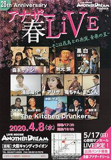 アナザー 春 Live_e0103024_23270690.jpg